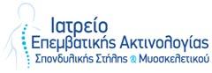 Ιατρείο Επεμβατικής Ακτινολογίας | Αλέξης Κελέκης